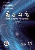 中文核心期刊《商業研究》簡介