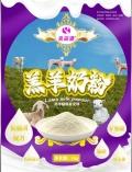 乳命源羔羊奶粉營養全面容易消化吸收