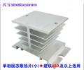 滿志電子 單相固態繼電器用散熱器60MM 廠家直銷