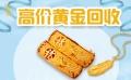 北京2019年9999黃金回收多少錢一克