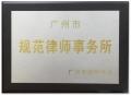 廣州繼承律師房產繼承遺產被霸占繼承權確認法律服務