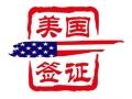 上海美國B1商務簽證時間緊張,預約加急可以早點去