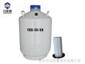 液氮儲存罐35升50口徑