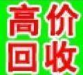 东莞不锈钢板意彩app回收再生利用最高赔率公司、意彩app回收各种不锈钢板材