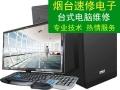 烟台电脑维修装系统开发区网络电脑公司高鸿店速修电脑