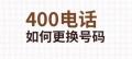 北京的400電話后臺是免費的