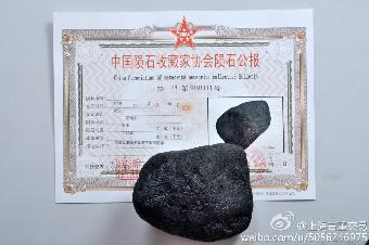 凤城市捷克陨石价格多少钱一克 上海免费拍卖