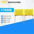 專業X2電容器廠家NDF達孚電子科技