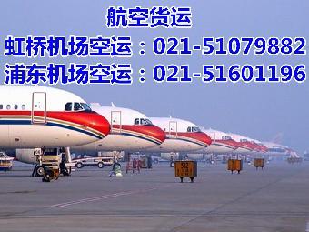 上海虹桥机场航空快递公司