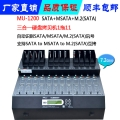 MU1200工業系統硬盤拷貝機SATA MSATA