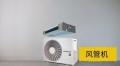 日立卧室风管机1.5P