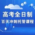 鄭州高考輔導哪個機構好_鄭州藝術文化課培訓機構收費