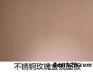 供应玫瑰金彩色不锈钢板 不锈钢镜面板价格图片