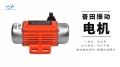 中山MVE振動電機對于振動給料機來說至關重要