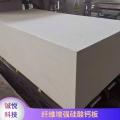 河北省防水硅酸鈣板