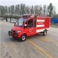 小型多功能消防車電動四輪消防灑水車水罐救援車