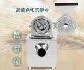 台湾不锈钢中药粉碎机无尘粉碎机生产家现货