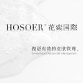 HOSOER花索皮膚管理培訓金額