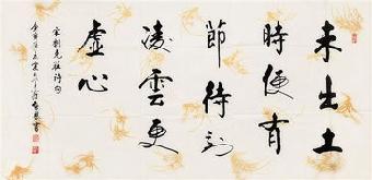 启骧书法印章字体说明图片