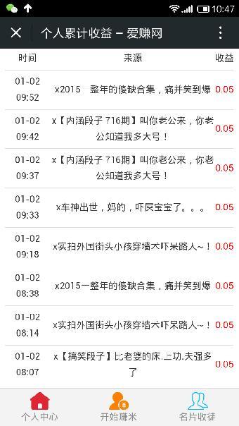 上海最靠谱的微信赚钱