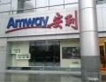 隴南兩當縣安利專賣店地址送貨服務電話