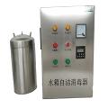 武漢水箱自潔消毒器