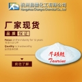 山東廠家高品質牛磺酸南箭化工原料量大從優
