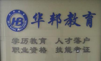 深圳市华邦教育咨询有限公司