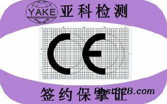 ce體系認證 與 cb 區別