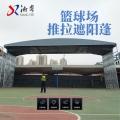 佛山高明籃球場伸縮蓬 電動軌道移動篷 湘推拉蓬定制