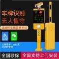 重慶無人值守車牌識別系統上門安裝快捷安全方便