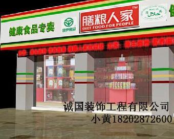 成都大小型超市设计,便利店装修装潢,便利店装修