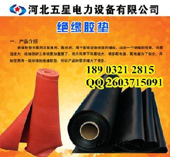 绝缘橡胶垫山东厂家价格 配电室黑色绝缘胶垫厚度