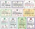 315企业证书专业申请
