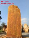 刻字黄蜡石 广场刻字黄蜡石 工业园刻字黄蜡石