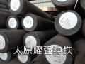 如何鑒定DT4C純鐵真偽 高端正品電磁純鐵供應商