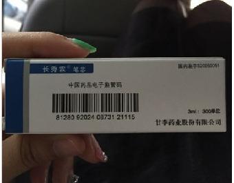 胰岛素笔芯 长秀霖胰岛素 长效重组甘精