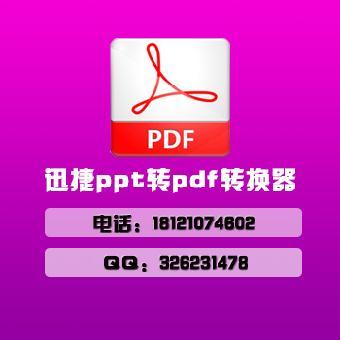 把ppt幻灯片转化为 pdf文档,包括文本框里的内容,图表,照片.