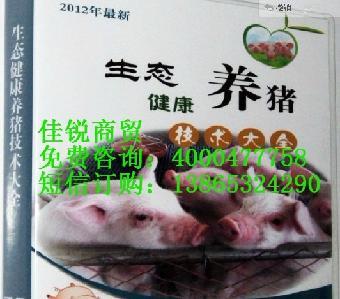 懒汉养猪技术马鞍山