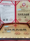 去哪可以申報中國著名品牌證書多小錢