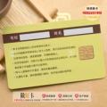 解鎖芯片卡與磁條卡的區別