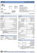 宏發通訊類繼電器HFD4 5