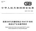 广州HACCP认证深圳东莞危害分析与关键控制点体系