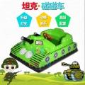 内蒙古阿拉善广场儿童坦克碰碰车游玩好嗨呦