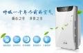 濟南空氣凈化機租賃公司選來選去還是源頭環境