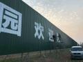 延安汽车围墙广告北汽昌河汽?#30331;?#20307;广告?#20449;?#20116;心级服务