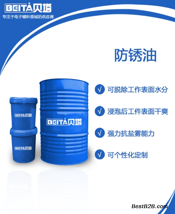 惠州贝塔金属防锈油功能多样性能也出色