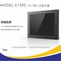 捷尼亞K1290工業液晶顯示器非觸摸工業液晶監視器