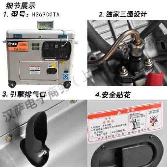 5kw全自动柴油发电机hs6900ta