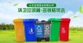 100l 240L户外小区四分类塑料垃圾桶批发定制